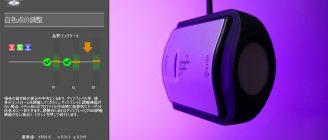 【i1 Display Pro】モニターキャリブレーションのやり方 【モニターの色大丈夫?】