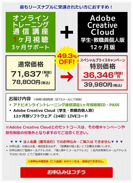 adobe CCをセール価格で購入