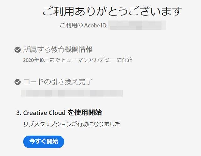 ヒューマンアカデミー たのまな adobe creative cloud