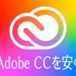 【2020年 Adobe CC登録方法】Adobe Creative Cloudを安く買う その6【ヒューマンアカデミー たのまな】