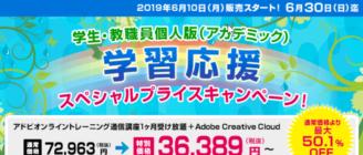 【2019年】 Adobe Creative Cloudを安く買う その5【最新】