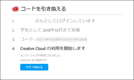 adobe Creative Cloud 引き換えコード やり方
