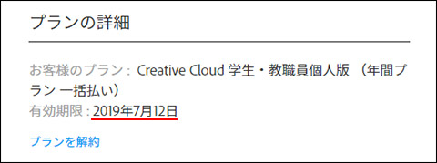 adobe Creative Cloud 更新やり方