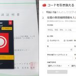【メンバーシップ更新方法】Adobe CCを安く買う方法 その3【再購入してみた】
