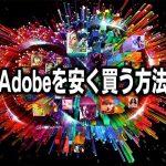 Adobe Creative Cloudを安く買う方法 その1
