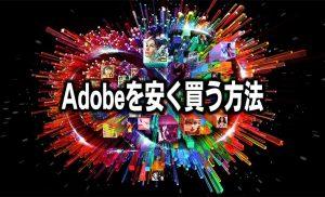 discount-adobe-01-ic