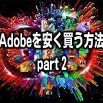 Adobe Creative Cloudを安く買う方法 その2