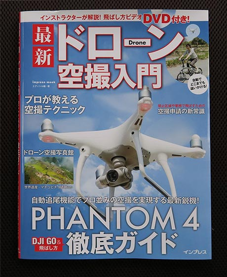 drone-nyumon-p4