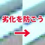 画質劣化を防ぐ設定【After Effects】