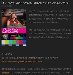 hiroshisaito-blog-cap