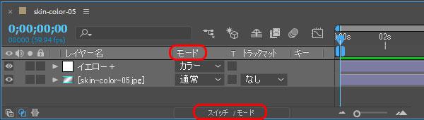 AE タイムラインのモード