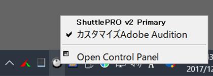 Shuttlepro2アイコンメニュー