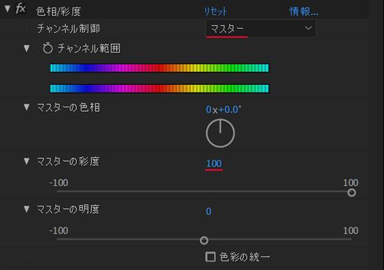 色相彩度マスターの彩度