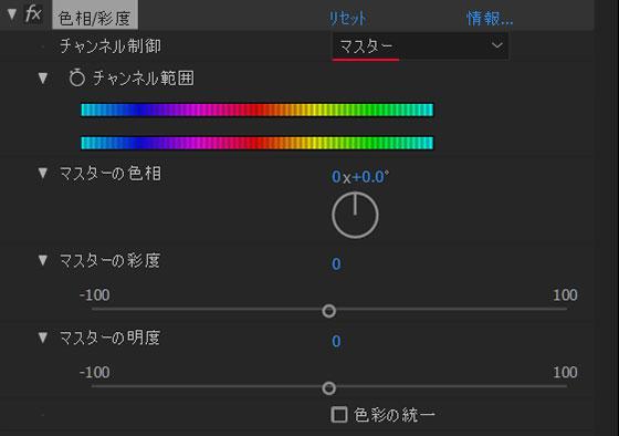 色相彩度デフォルト