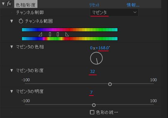 色相彩度で特定の色を変更