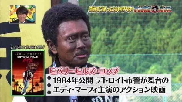 笑ってはいけない 浜田 黒人