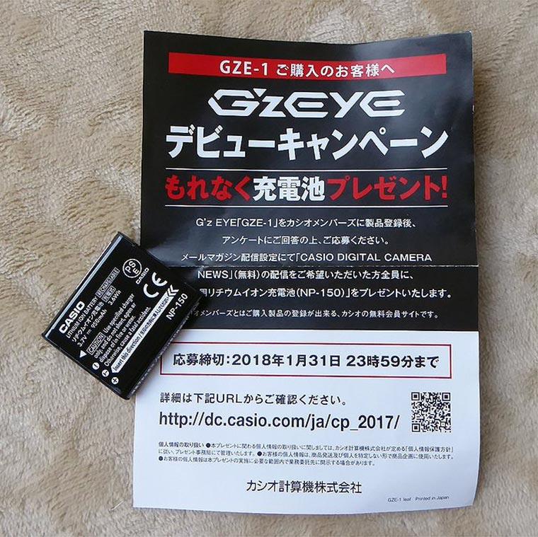 G'z EYE GZE-1 キャンペーン