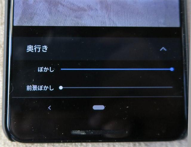 Google Pixel 3 XLでぼかし