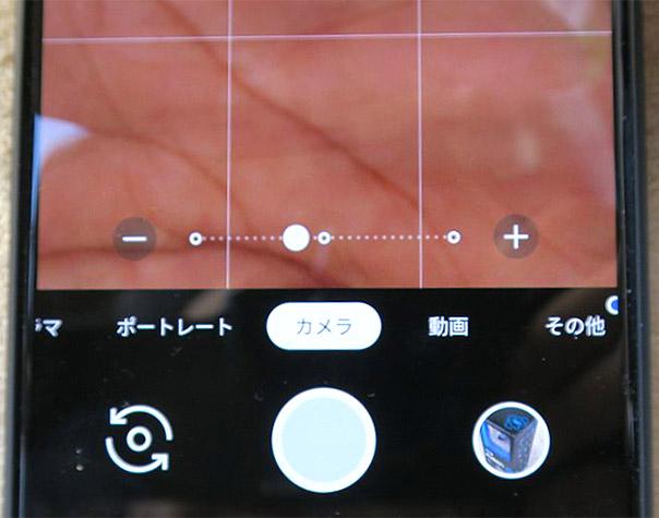 Pixel 3 XLのインカメ範囲