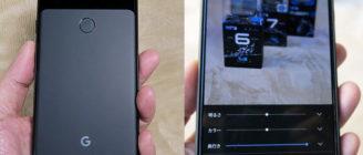 Google Pixel 3 XL 購入&個人開封!