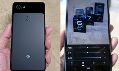 Google Pixel 3 XLを買いました