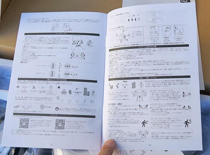 Potensic T25 マニュアル