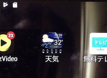 Potensic T25 天気アプリ