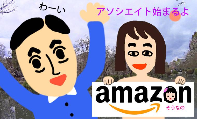 amazon-associate-02