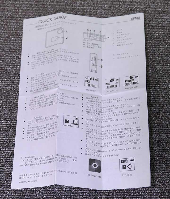 chinon-pc-1-open-08