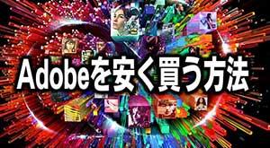 discount-adobe-01-bn-01