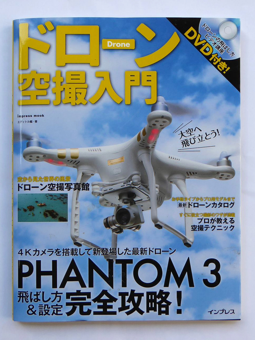 drone-nyumon-01
