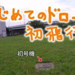 ドローン初号機 初めての飛行撮影 【動画あり】