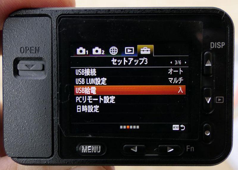 RX0のUSB給電