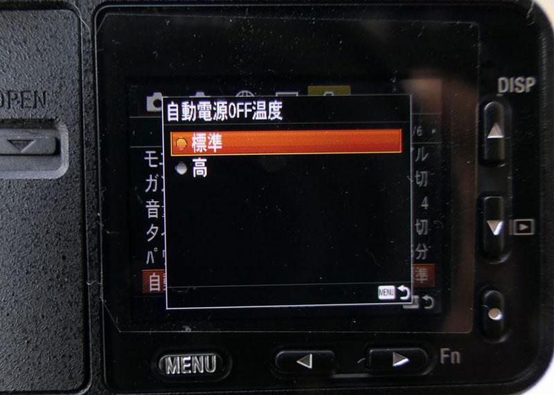 RX0 自動電源OFF設定