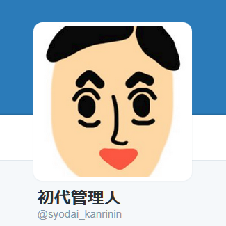 twitter-icon-kanrinin-01