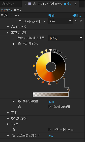 yuyake01-kororama-effect-01