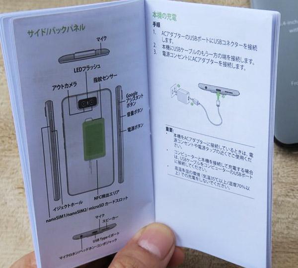 ASUS ZenFone 6のマニュアル