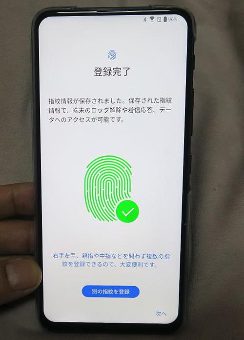 ASUS ZenFone 6 指紋登録