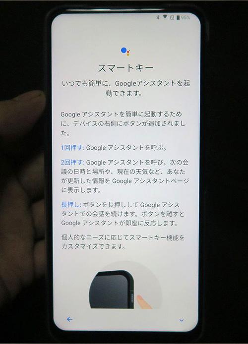 ASUS ZenFone 6 スマートキー