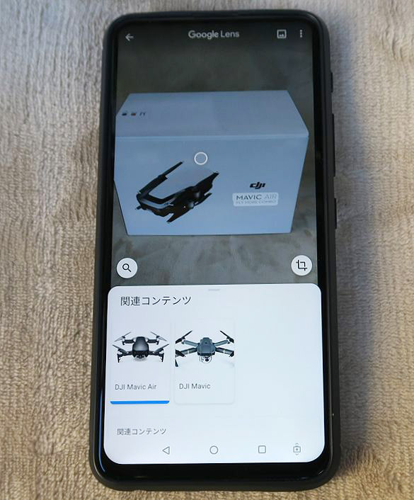 ZenFone 6で画像検索