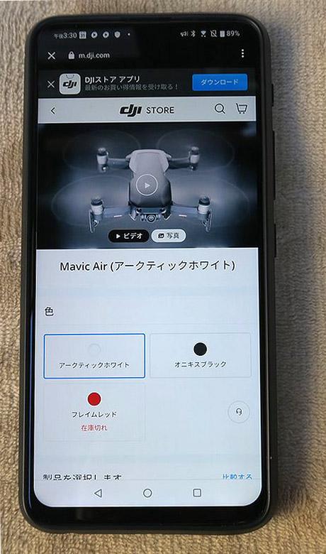 ZenFone 6 設定