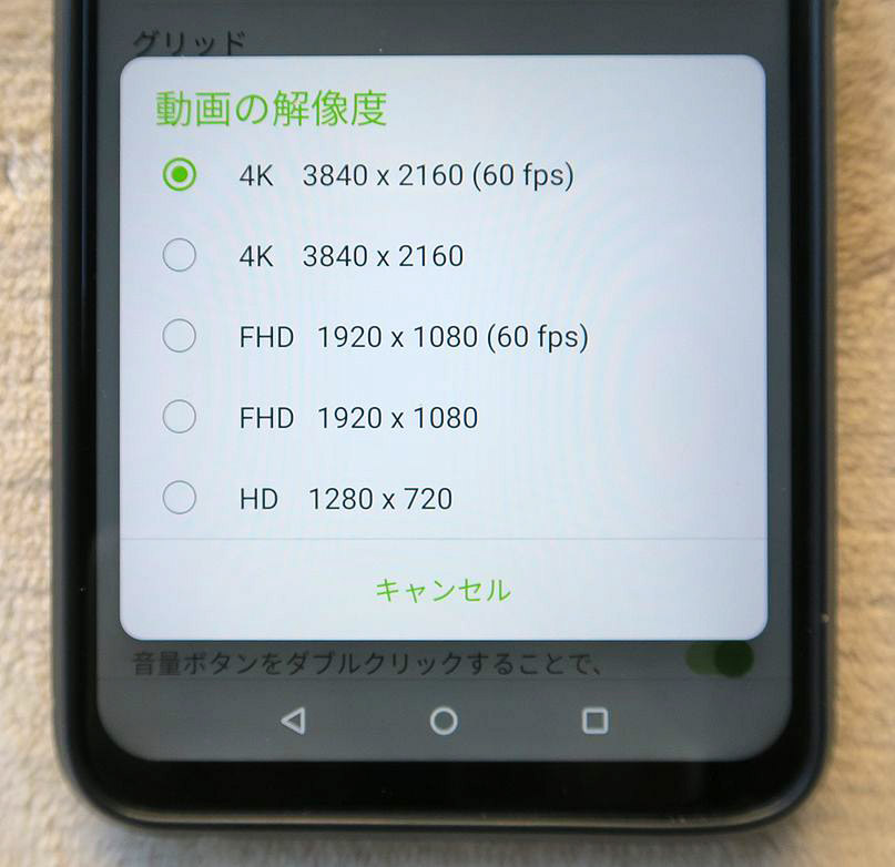 ZenFone 6 動画の設定
