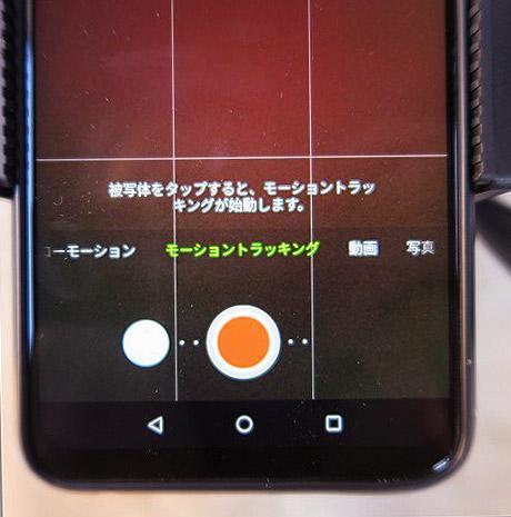 ZenFone 6 モーショントラッキング