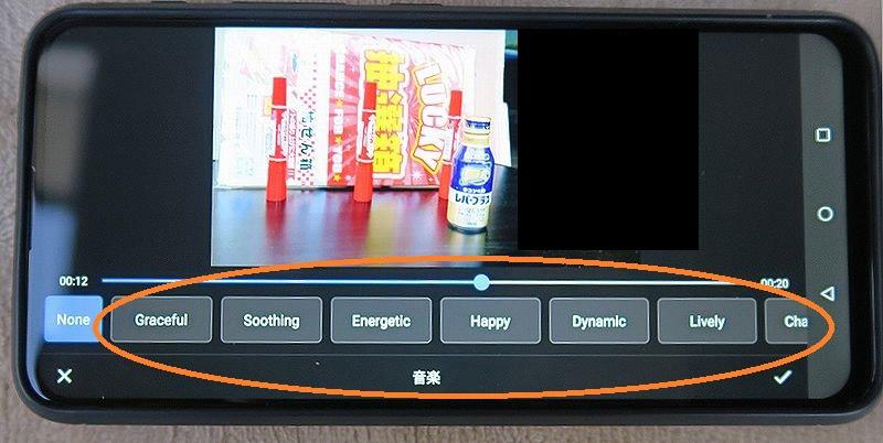 ZenFone 6 フリー音楽