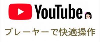 Youtubeの操作を快適に! コマ送りも好きなショートカットで自由自在